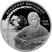 2 Rubles (V.S. Visotzky) -  avers
