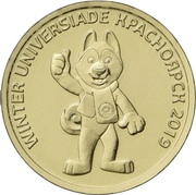10 Rubles (The 29th Winter Universiade of 2019 in the city of Krasnoyarsk) -  revers