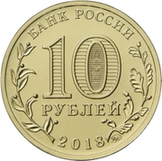 10 Rubles (The 29th Winter Universiade of 2019 in the city of Krasnoyarsk) -  avers