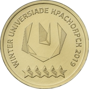 10 Rubles (The 29th Winter Universiade of 2019 in the city of Krasnoyarsk) -  revers
