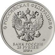 25 roubles (25e anniversaire de la Constitution de la fédération de Russie) -  avers