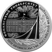 3 Rubles (Centenary of the Financial University) -  avers