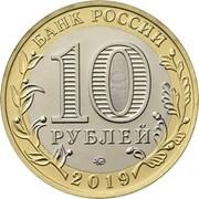 10 roubles Viazma (Oblast de Smolensk) -  avers