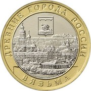 10 roubles Viazma (Oblast de Smolensk) -  revers