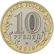 10 Rubles (Kostroma Region) -  avers