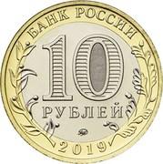 10 Rubles (Klin, Moscow Region) -  avers