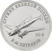 25 roubles (Concepteur d'armes Vladimir Petlyakov) -  avers