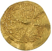 Dinar - Zaydan al-Nasir (Marrakesh; type 2) – avers