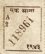 1 Anna (WWII Cash Coupon) – revers