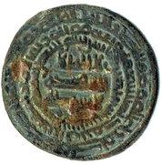 Fals - Isma'il b. Ahmad (al-Shash mint) – avers