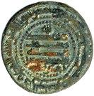 Fals - Isma'il b. Ahmad (al-Shash mint) – revers