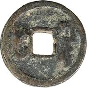 1 Cash (Kaiyuan imitation; Samarqand) – revers