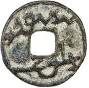 1 Cash - Shishpir (Samarqand) – avers