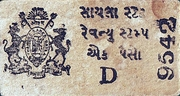 1 Paisa (WWII Cash Coupon) – avers