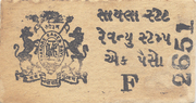 1 Paisa (WW II Cash Coupon) - Type 'F' – avers