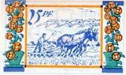 25 Pfennig (Seeth-Ekholt) – revers