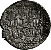 Dirham - Kaykhusraw II (Two rosettes type - Seljuq sultans of Rum - Anatolia - Sivas mint) – revers