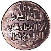 Dirham - Kayqubād I (type 2 - Seljuq sultans of Rum - Anatolia - Sivas mint) – revers