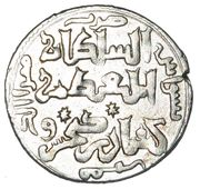 AR Dirham - 'Izz al-Din Kay Ka'us II bin Kay Khusraw. Sole reign over Rum Seljuk, AH 643-646 / AD 1246-1249 - Sivas (Siwas) mint – avers