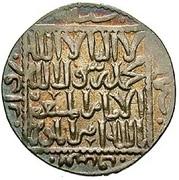 Dirham - Kayka'us II - 1246-1250 AD (1st reign) – avers
