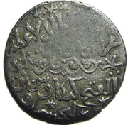 Dirham - Kay Kâwus II (Second règne) – revers