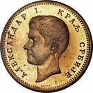 1 Dinar - Aleksandar I (Essai) – avers