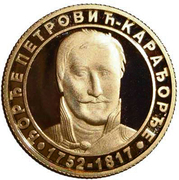 5000 Dinara (Đorđe Petrović) – avers