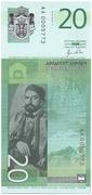 20 Dinara (2nd coat of arms) – revers