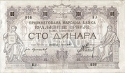100 Dinara (Gold certificate) – avers
