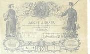 10 Dinara - Milan Obrenović IV – avers