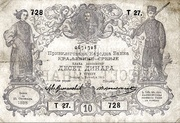10 Dinara (Silver certificate) – avers
