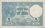 5 Dinara (Silver certificate) – avers