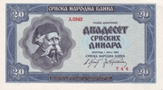 20 Dinara (not issued) – avers