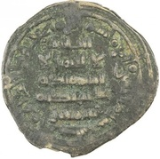 Dirham - al-Mu'tadid 'Abbad - 1042-1069 AD – avers