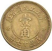1 Jiao (Shansi Arsenal) – revers