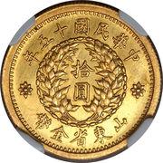10 dollars - Zhang Zongchang – revers