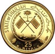 25 Riyals - Khalid bin Muhammad Al Qasimi (La Joconde) – avers