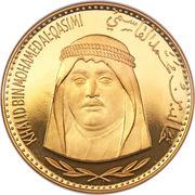 200 riyals -  Khalid bin Muhammad Al Qasimi – revers