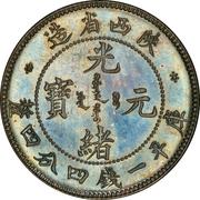 20 Fen - Guangxu (Pattern) – avers