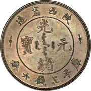 50 Fen - Guangxu (Pattern) – avers