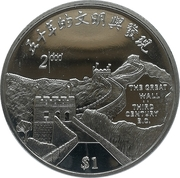 1 Dollar (Portion of the Great Wall) – revers