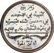 1 penny - Abolition de l'esclavage – revers