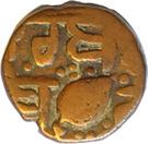 1 Paisa (Sikh Empire) – avers