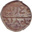 1 Paisa - Empire Punjab Sikh (1799-1805) – revers