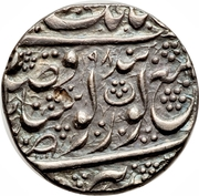 "1 Silver Rupee - Sikh Empire - ""Ranjit Singh"" - Punjab Princely State – revers"