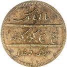 1 Paisa - Ranjit Singh – revers