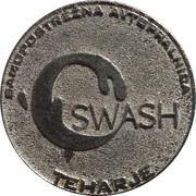 Jeton de lavage automobile - Samopostrežna avtopralnica Swash (Teharje) – avers