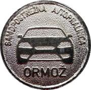 Jeton de lavage automobile - Samopostrežna avtopralnica (Ormož) – avers