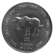 10 shillings (Boeuf) – revers