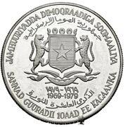 10 Shillings (10th Anniversary of Republic) – avers